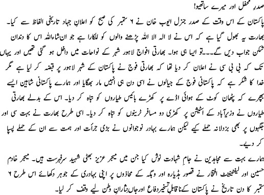 6 September Essay in Urdu