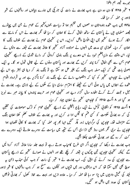 short essay on pollution in pakistan