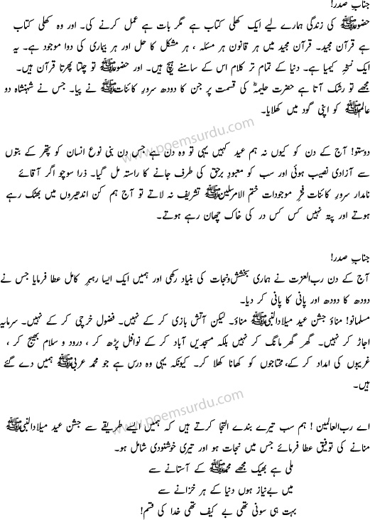 essay on eid milad un nabi in english