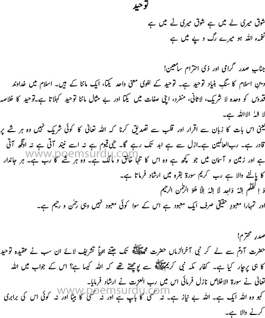 Essay on Tawheed in Urdu