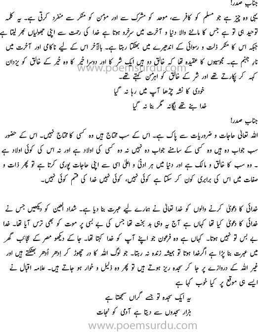 Speech on Tawheed in Urdu