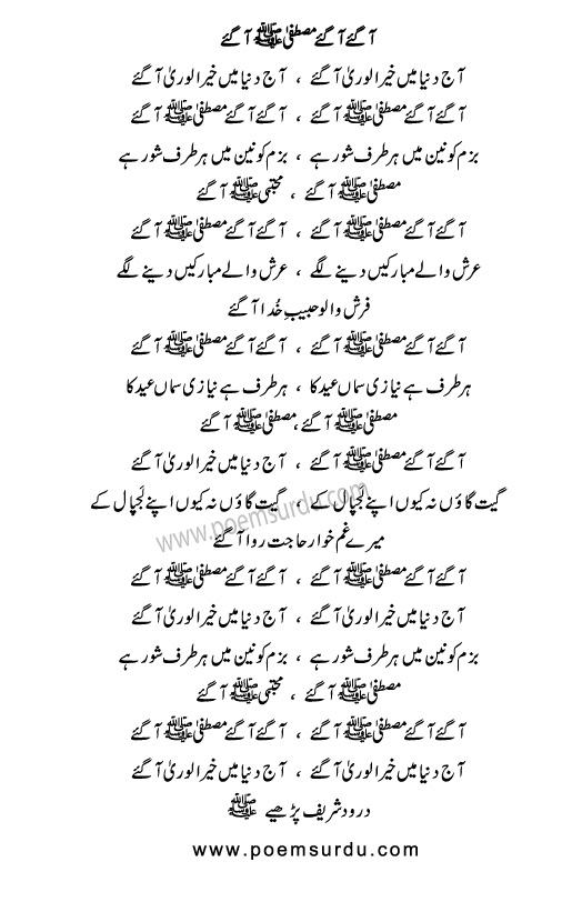 Aa Gaye Mustafa Aa Gaye Naat Lyrics Hooria Faheem
