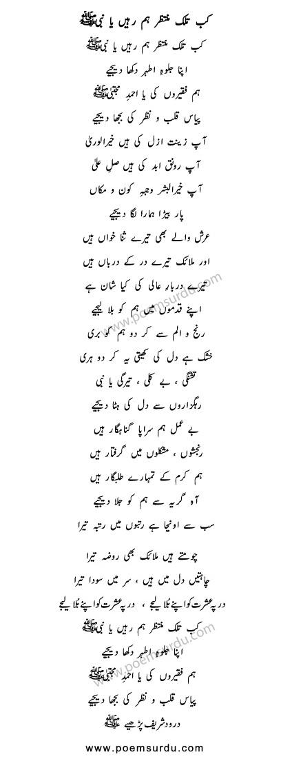Kab Talak Muntazir Hum Rahen Ya Nabi Mp3 Naat Download ...