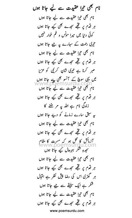 Naam Bhi Tera Naat Lyrics in Urdu