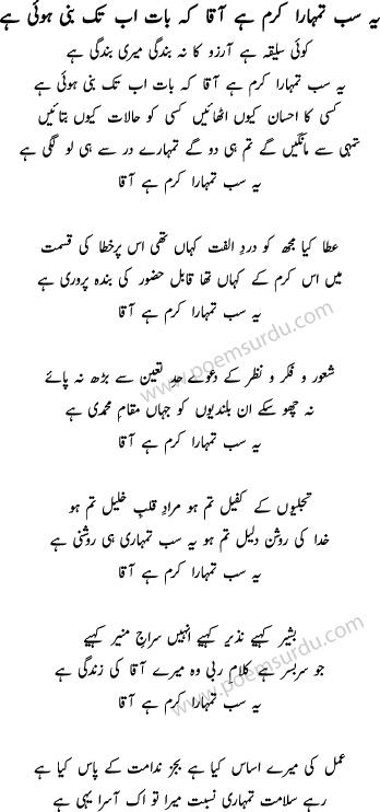 Ye Sab Tumhara Karam Hai Aaqa Urdu Lyrics Mp3 Download