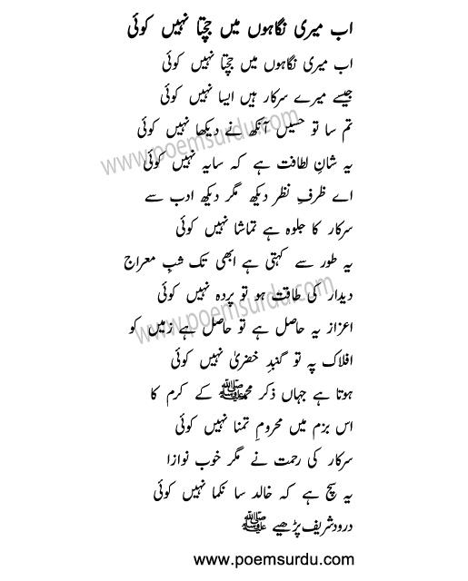 Ab Meri Nigahon Mein Jachta Nahi Koi Lyrics