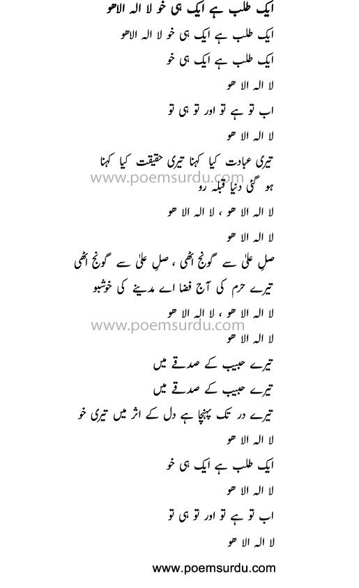 Aik Talab Hai Aik Hi Khoo Lyrics