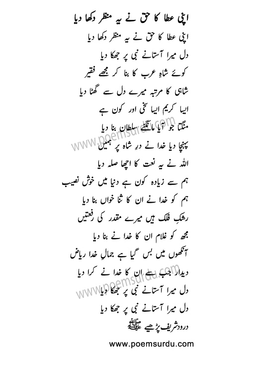 Apni Ata Ka Haq Ne Naat Lyrics