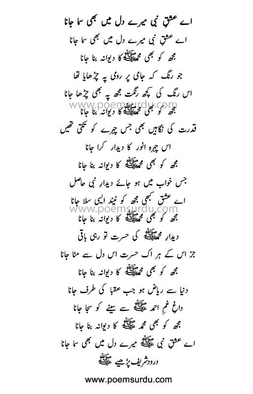 Aye Ishq e Nabi Naat Lyrics Mp3
