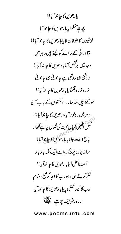 Barwein Ka Chand Aaya Naat Mp3 Lyrics