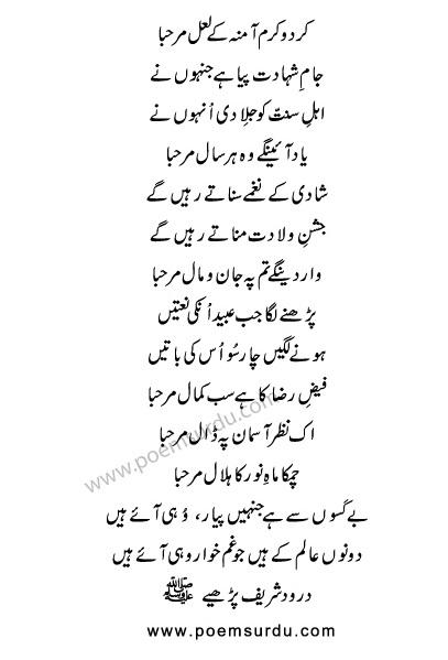 Chamka Mahe Noor Ka Hilal Naat Mp3 Download