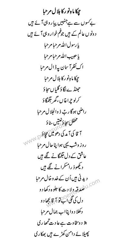 Chamka Mahe Noor Ka Hilal Lyrics