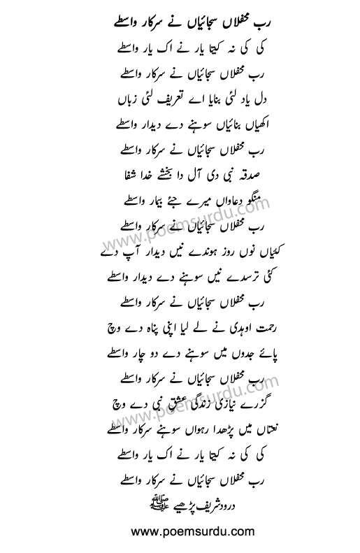 Rab Mehfilan Sajayan Ne Lyrics