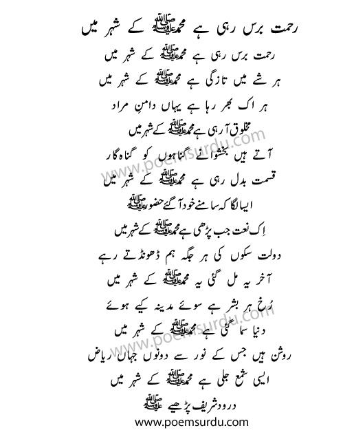 Rehmat Baras Rahi Hai Muhammad Ke Shehar Mein Naat Lyrics