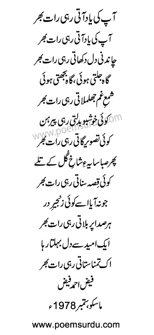 Aapki Yaad Aati Rahi Raat Bhar Lyrics in Urdu by Faiz