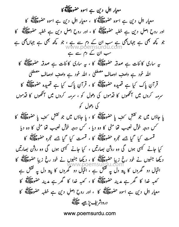 Mayar e Ahle Deen Hai Naat Lyrics