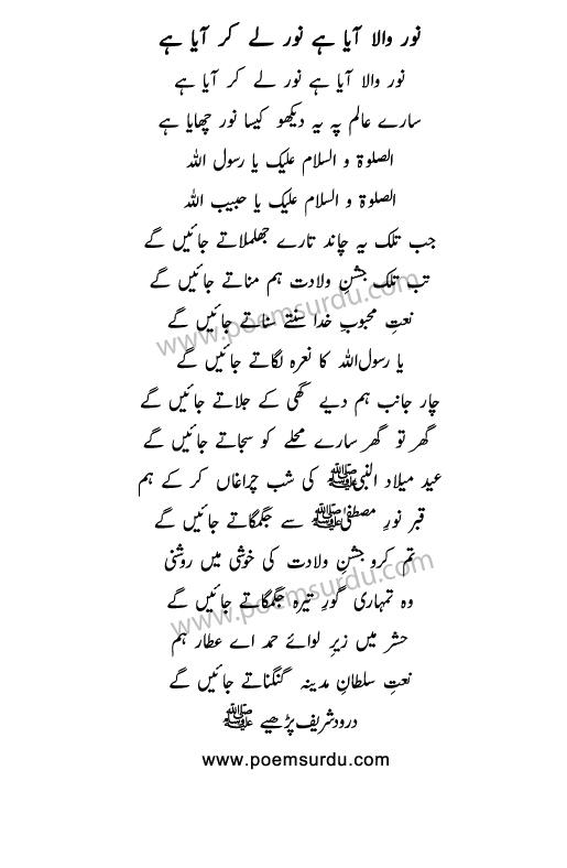 Noor Wala Aya Hai Noor Le Kar Aya Hai Lyrics