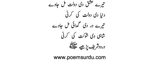Tere Ishq Di Dolat Mil Jaway Naat in Urdu