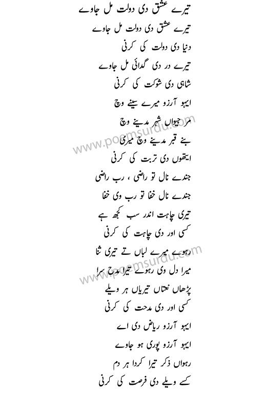 Tere Ishq Di Dolat Mil Jaye Naat Lyrics