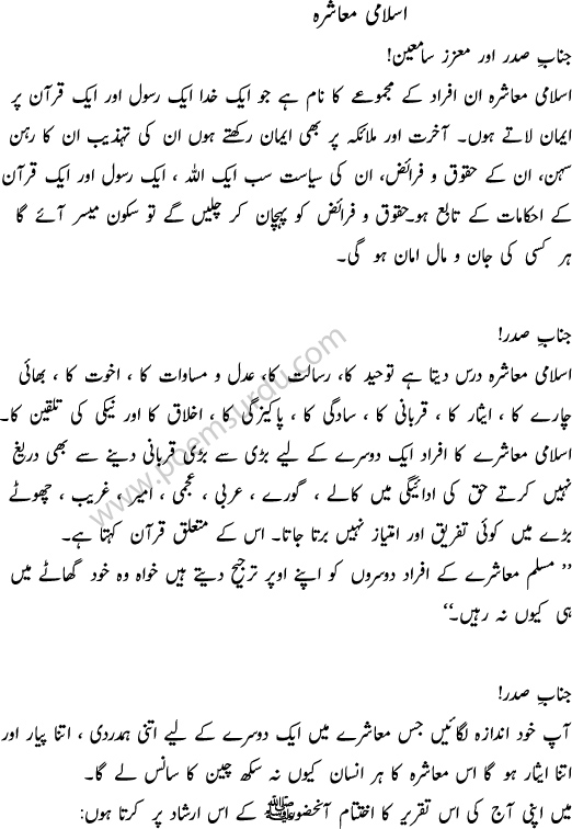 Islami Mashra Essay in Urdu