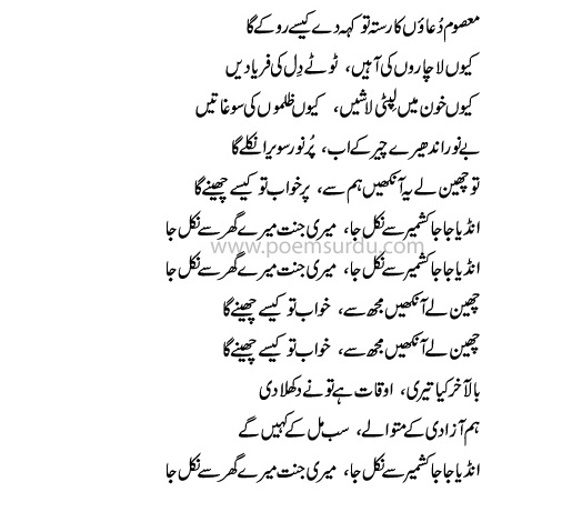 Sangbaaz lyrics in Urdu ISPR