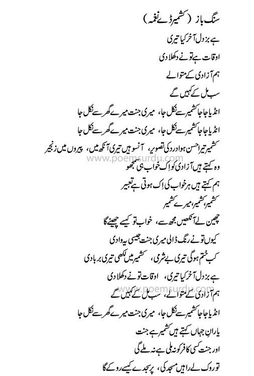 Sangbaaz kashmir day song ispr mp3 download lyrics and video.