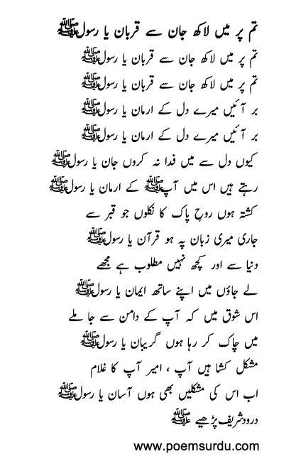 tum par main lakh jaan se qurban ya rasool lyrics