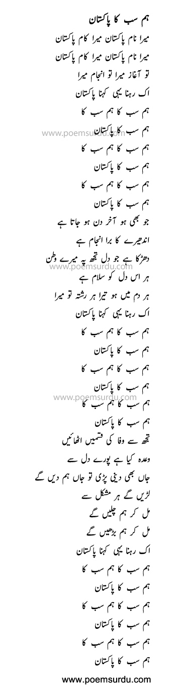 Hum Sub Ka Pakistan Song Lyrics Urdu