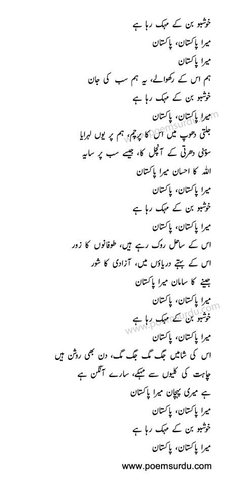 khushboo ban ke mehak raha hai lyrics
