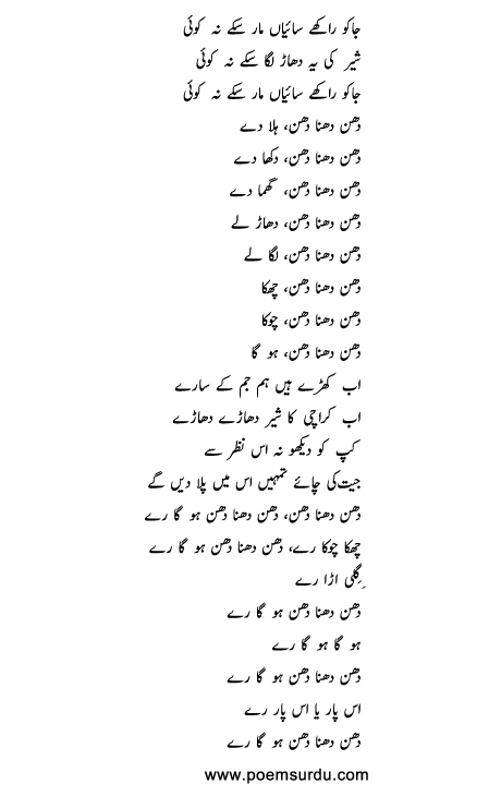 PSL Karachi Kings Song Lyrics in Urdu