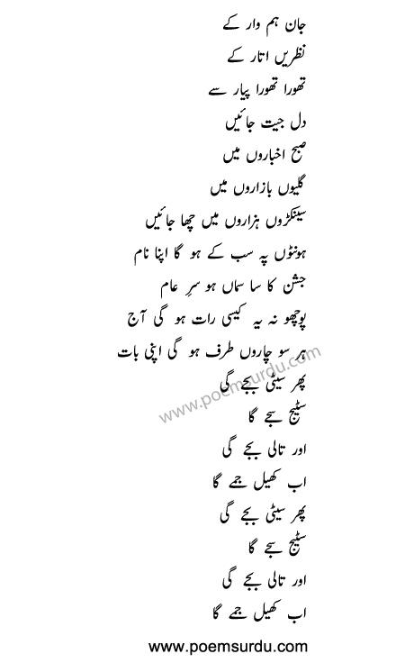 Seeti Baje Gi Song Lyrics in Urdu