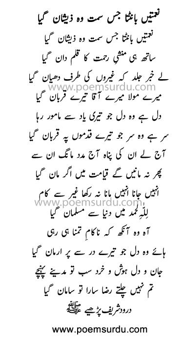 Naimatain Banta Jis Samt Wo Zeeshan Gaya Lyrics