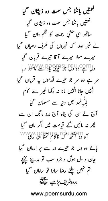 Naimatain-Banta Jis Simt Lyrics by Fasih uddin