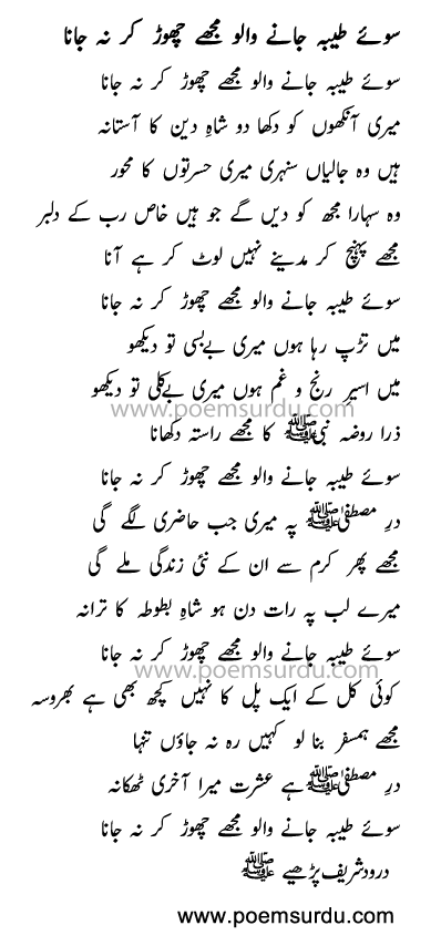 Soye Taiba Jane Walo Naat Lyrics in Urdu