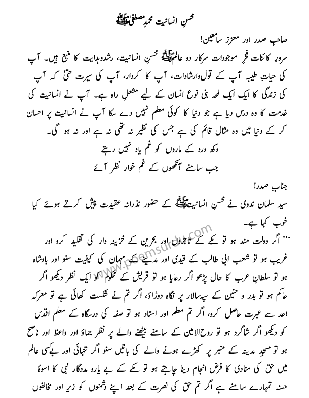 Mohsin e insaniyat essay in Urdu
