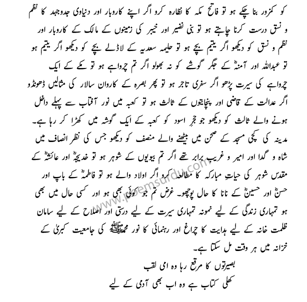 Mohsin e Insaniyat Speech in Urdu