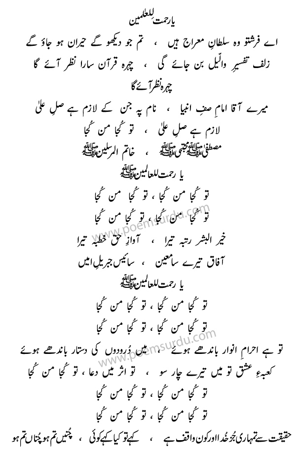 Tu Kuja Man Kuja Mp3 Download - Owais Raza Qadri with Naat Urdu Lyrics