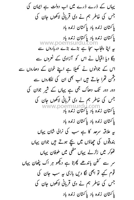 Aao Bacho Sair Karaen-2
