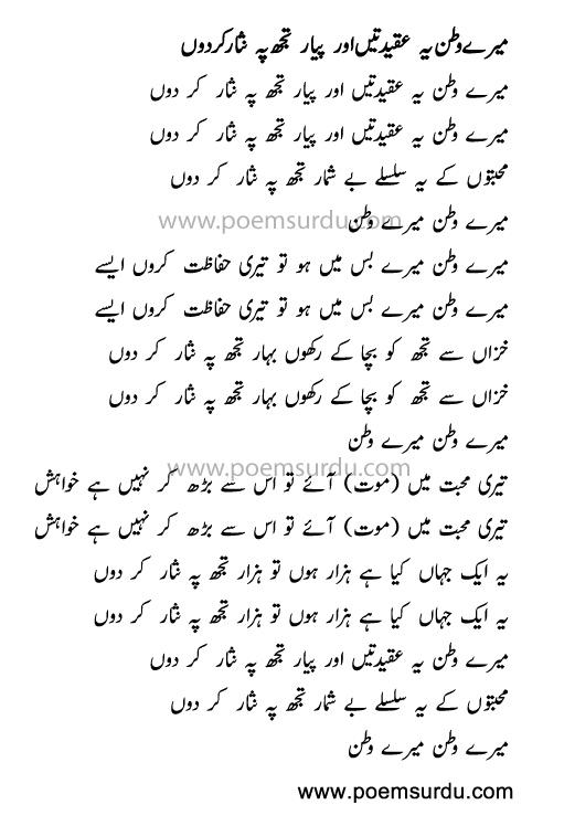 Mere Watan Ye Aqeedatain Mp3 Urdu Lyrics