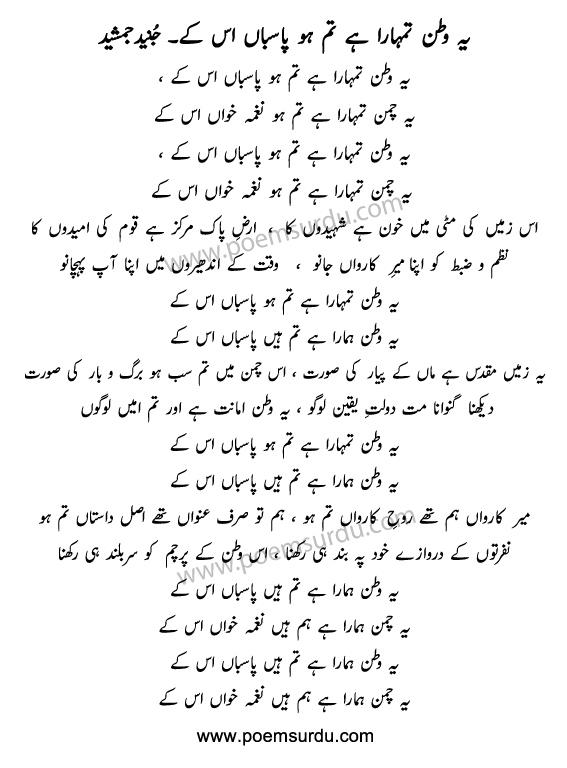 Ye Watan Tumhara Hai Junaid Jamshed Lyrics