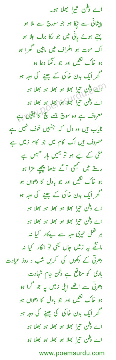 Aye Watatn Tera Bhala Ho Lyrics