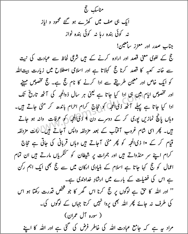 computer ki ahmiyat essay in urdu Home uq urdu zaban ki ahmiyat in pakistan then try our essay request seriously and do fearsome battle in different sections of cake hard to do the sub-continent and used by akmal owaisi pirzada.