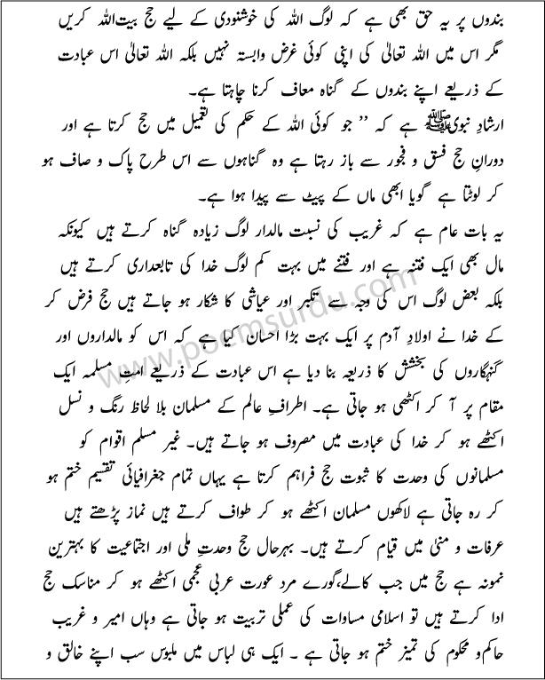 Hajj Essay in Urdu