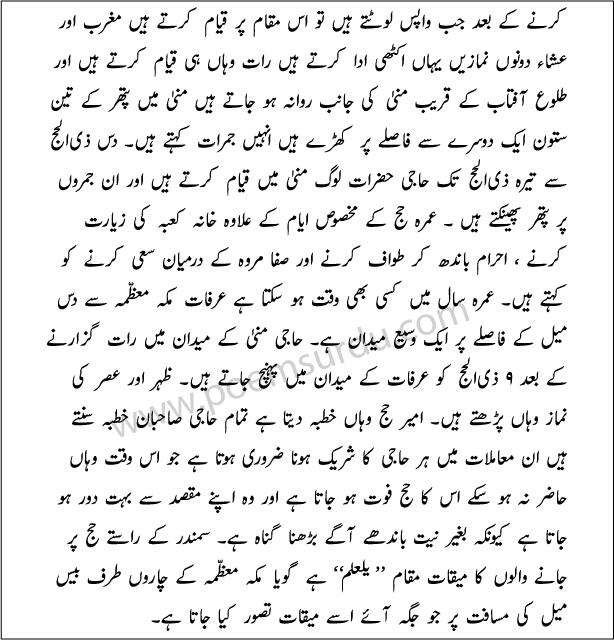 Article on Hajj in Urdu