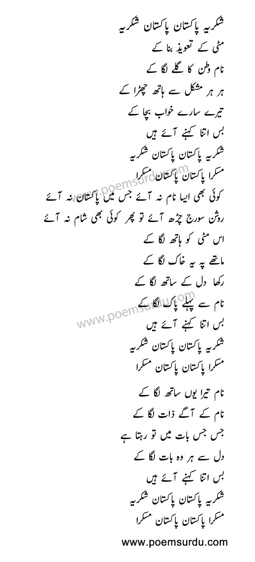 Shukriya Pakistan Song Lyrics in Urdu