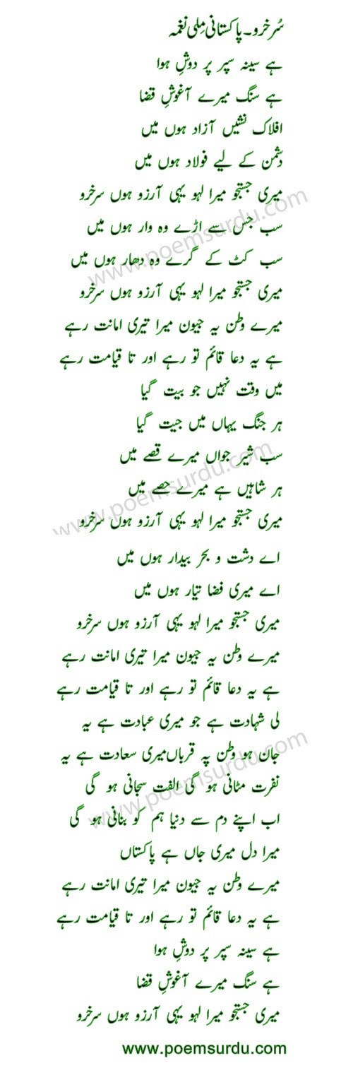 Surkhuru PAF Song Lyrics in Urdu