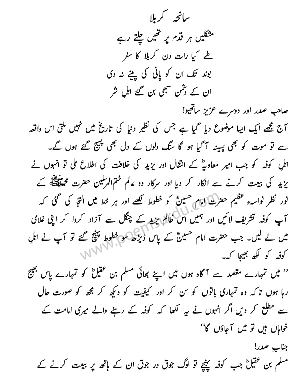 Karbala Speech in Urdu