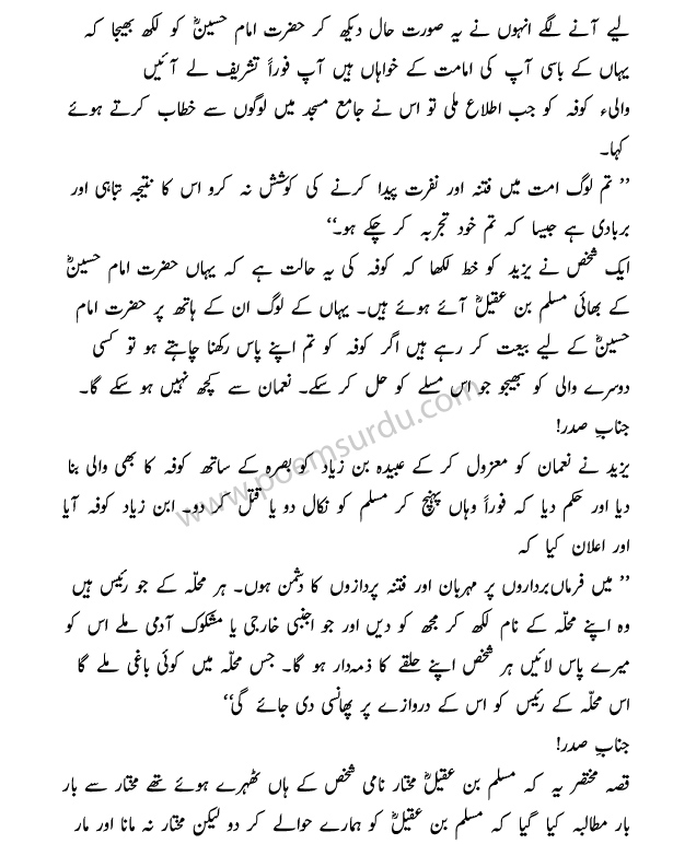 Waqia Karbala Speech in Urdu