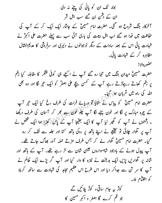 History of Karbala War in Urdu
