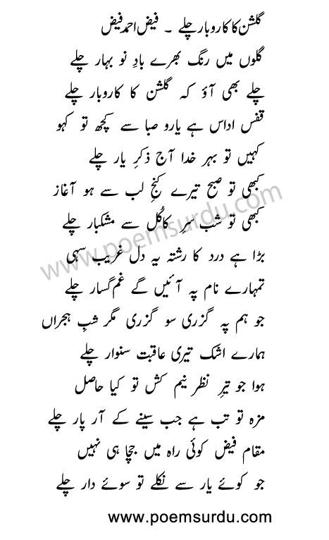 Gulon Mein Rang Bhare Lyrics in Urdu
